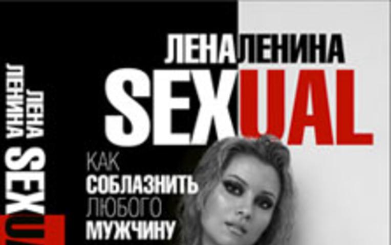 soset-u-svyazannogo-muzhika