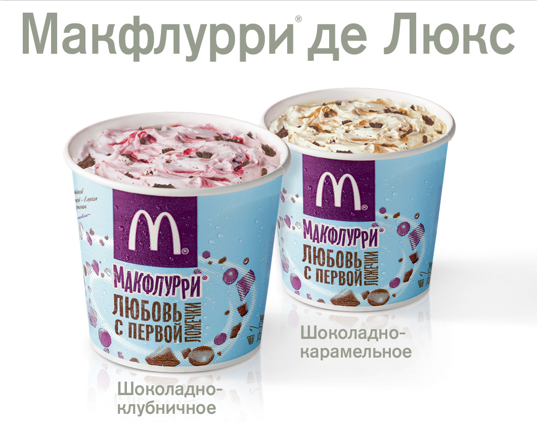 Как сделать мягкое мороженое как в макдональдсе