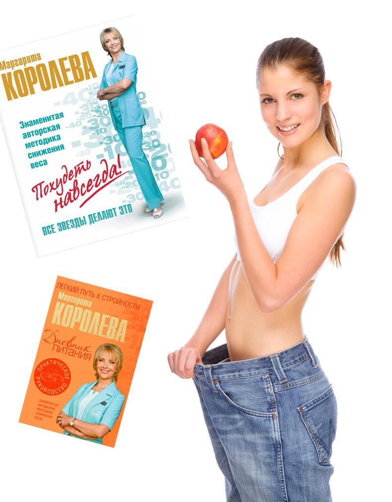 Маргарита королёва как похудеть