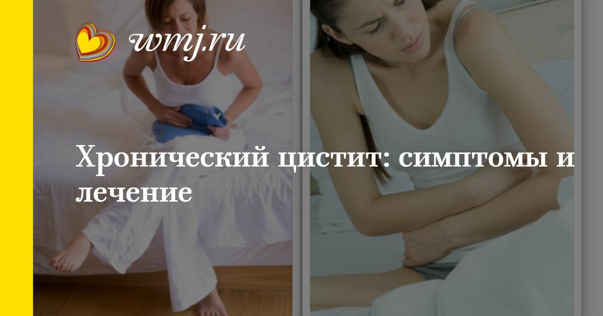 Хронический цистит: симптомы и лечение www.wmj.ru