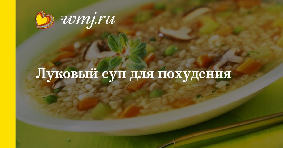 Луковый суп для похудения Диета на неделю Рецепт Отзывы