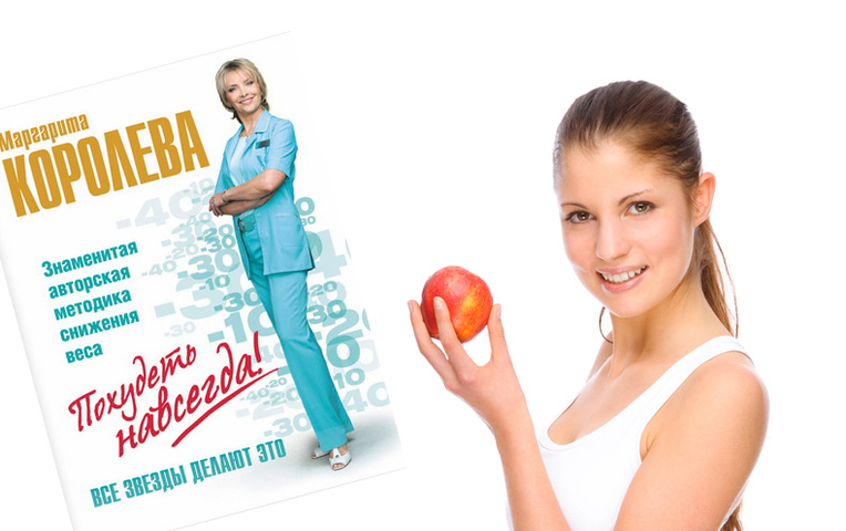 Маргарита королева диетолог услуги