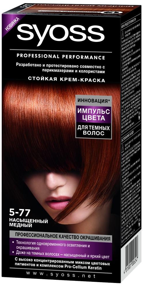 краска для волос для темных волос