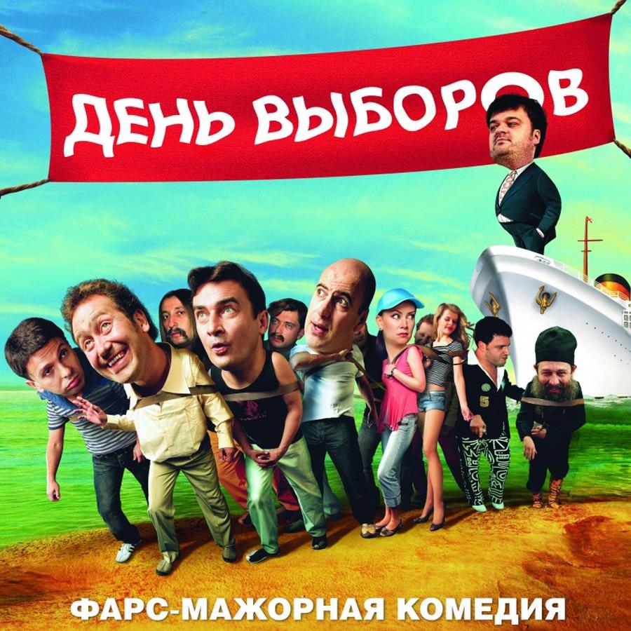 «Комедии Смотреть Фильм Онлайн» / 2011