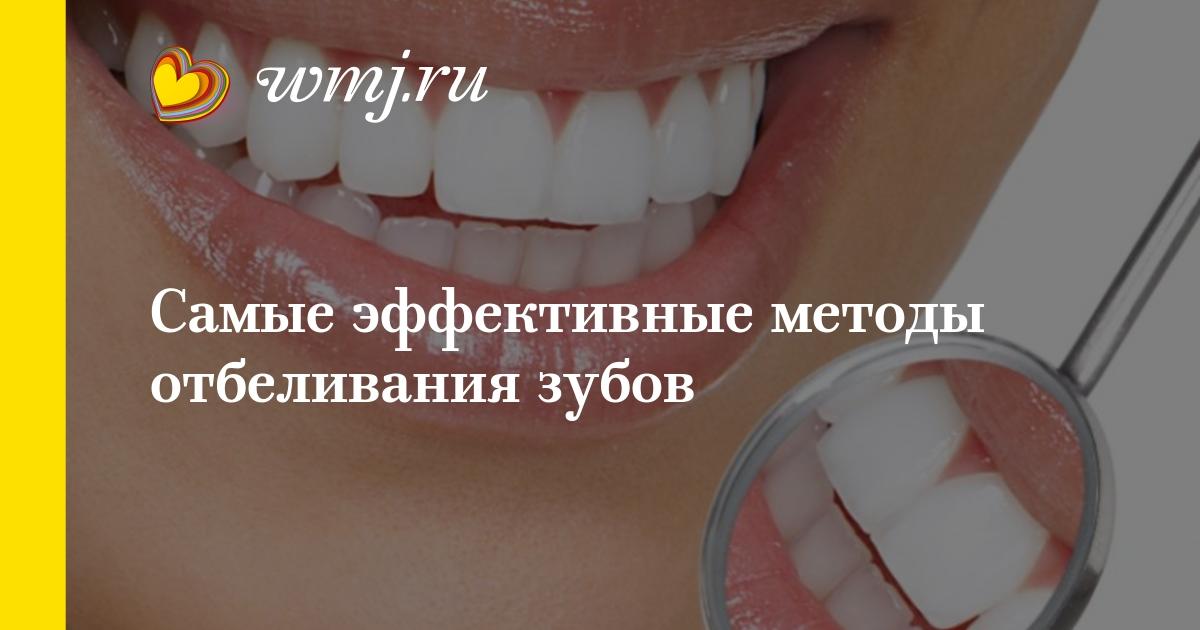Способ как отбелить зубы при домашних условиях