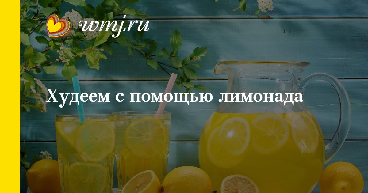 Детокс по методу Master Cleanse или Лимонадная диета