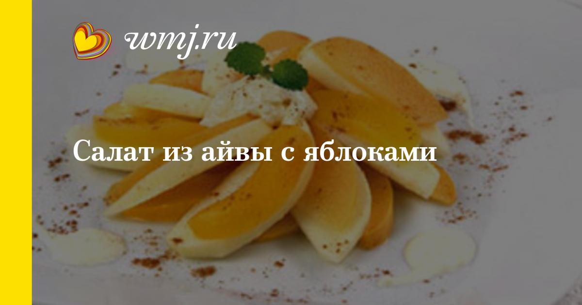 Айва с яблоками рецепты