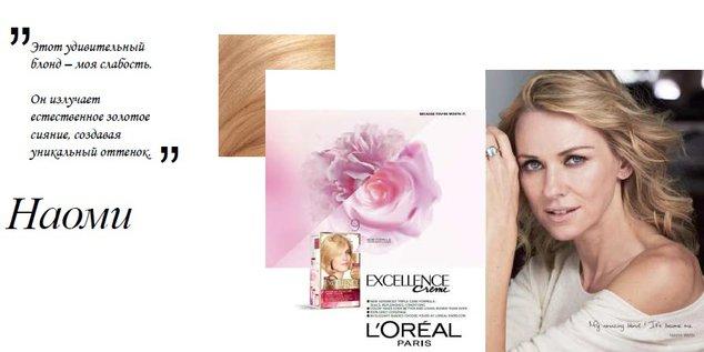 дапкунайте краска для волос реклама