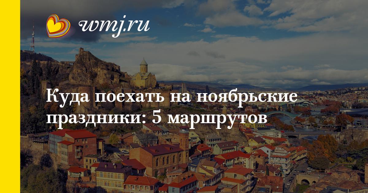 туры на ноябрьские праздники 2017 из краснодара