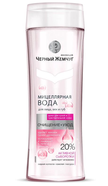Мицеллярная вода для снятия макияжа черный жемчуг 382