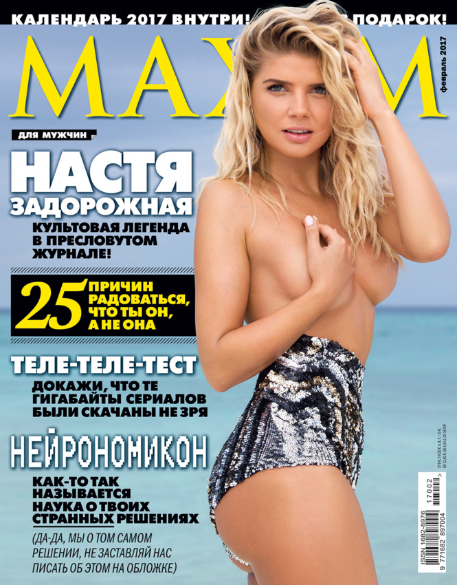 Настя Задорожная разделась для мужского журнала