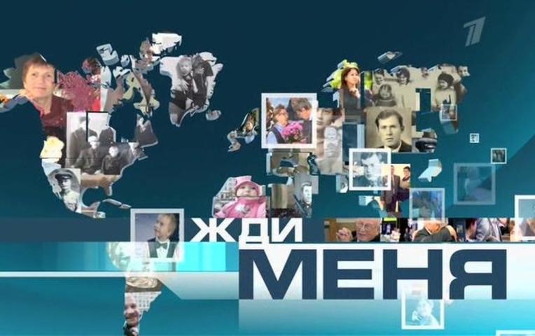 НаПервом канале закрыли программу «Жди меня»