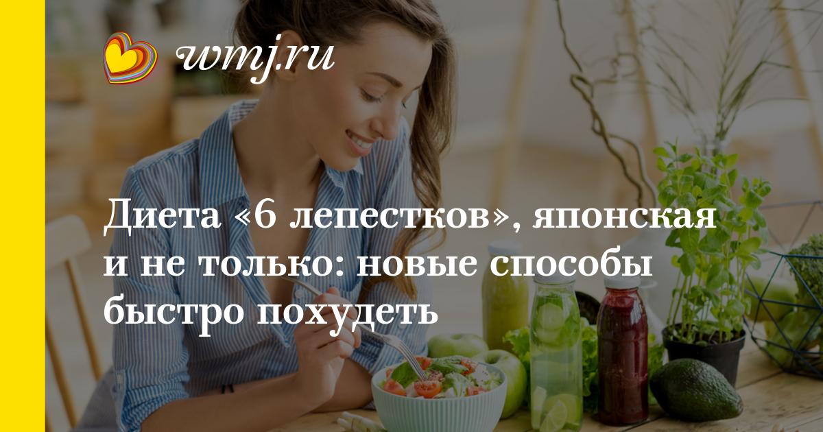 Хорошая диета быстрая