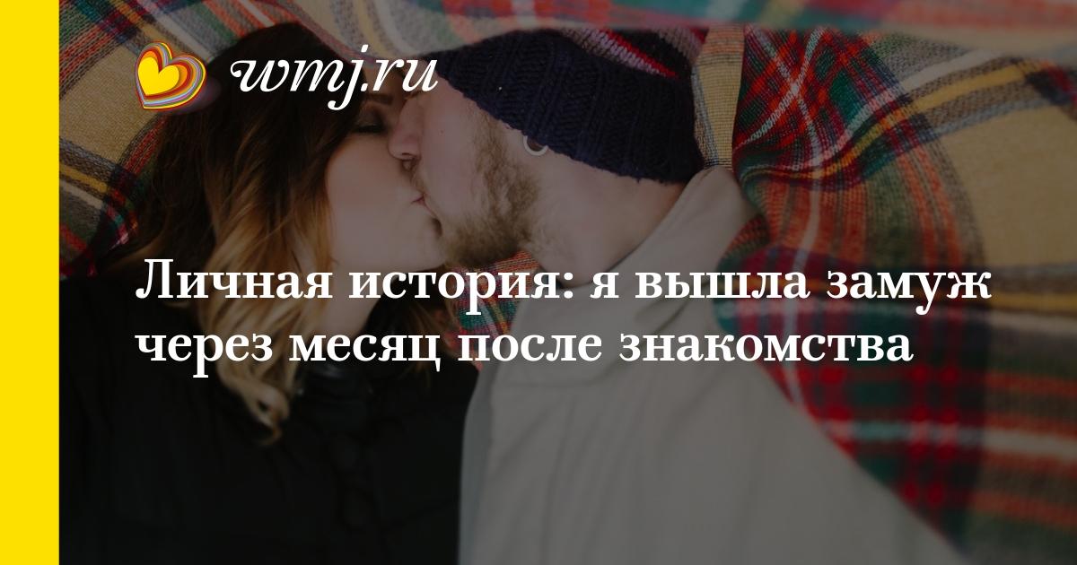месяц после знакомства