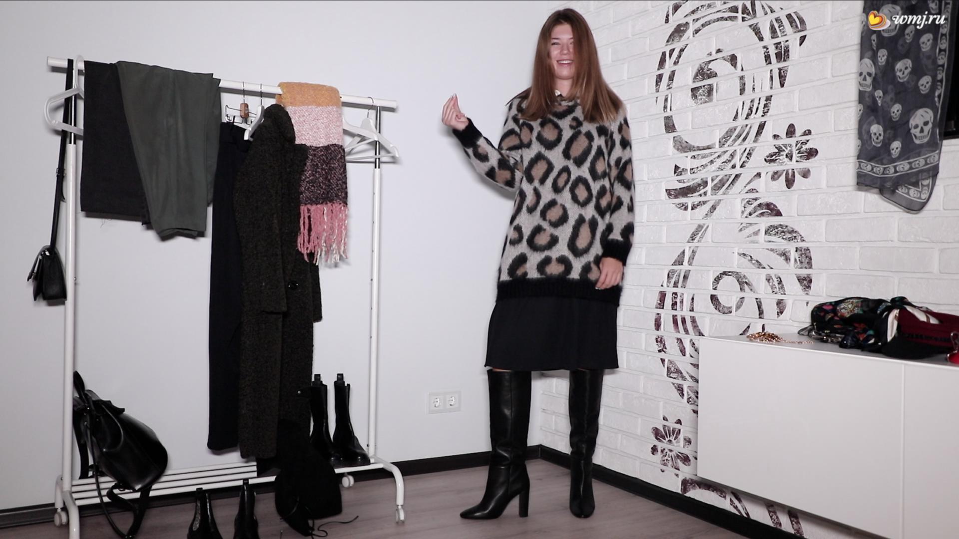 Как и с чем носить длинный свитер: советы стилиста и 5 крутых образов